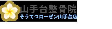 横浜市泉区・戸塚区の整体なら「山手台整骨院(やまてだい)」 ロゴ