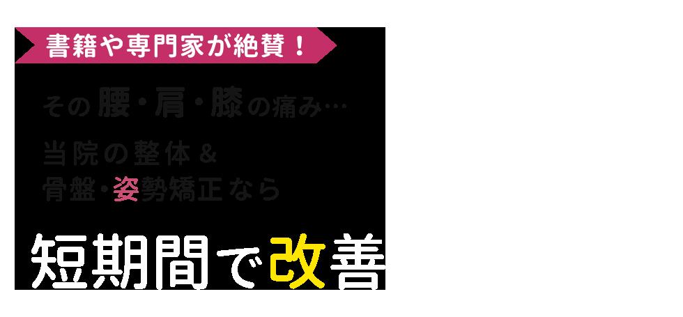 横浜市泉区・戸塚区の整体なら「山手台整骨院(やまてだい)」 メインイメージ